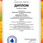 Артюхина Т.2 (Copy)