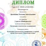 Артюхина Т.А. (Copy)