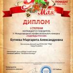 Бутяева М.А. (Copy)