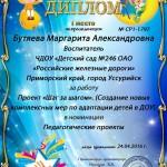 Бутяева Маргарита Александровна
