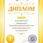 Диплом 1 степени для победителей konkurs-start.ru ¦9813 (Copy)