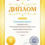 Диплом 1 степени для победителей konkurs-start.ru ¦9856 (Copy)