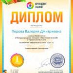 Диплом 1 степени для победителей konkurs.info ¦8088 (Copy)