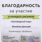 Михайлов Дима. Заповедный мир