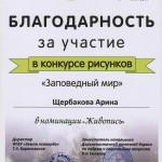 Щербакова  Арина.Заповедный мир