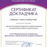 Сертификат докладчика Шибкова Галина Альбертовна