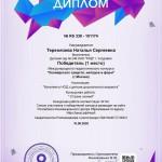 Теремязева Н.С.  (Copy)