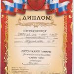 Журавлева Ирина Васильевна