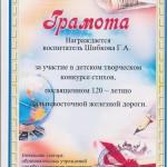 грамота 2 (Copy)
