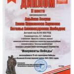 монументы победы (Copy)