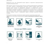 Гигиена при гриппе, коронавирусной инфекции и других орви 0