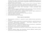 Гигиена при гриппе, коронавирусной инфекции и других орви 1