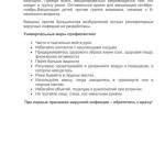 Грипп, коронавирус и другие орви 2