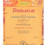 123. Ковалева Елена Ивановна