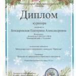 2. Бондаревская Екатерина Александровна