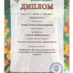 Тилик Елена Александровна2